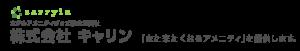 ホテルアメニティグッズ総合商社_株式会社キャリン