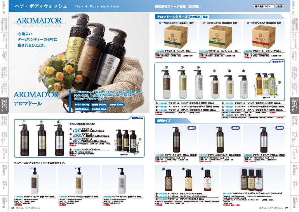 aromadorのサムネイル