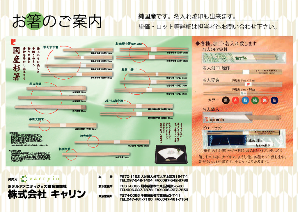 chopsticksのサムネイル