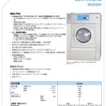 electrolux_W5240Hのサムネイル