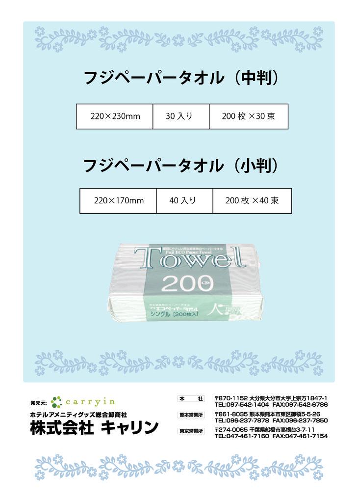 fuji_papertowelのサムネイル