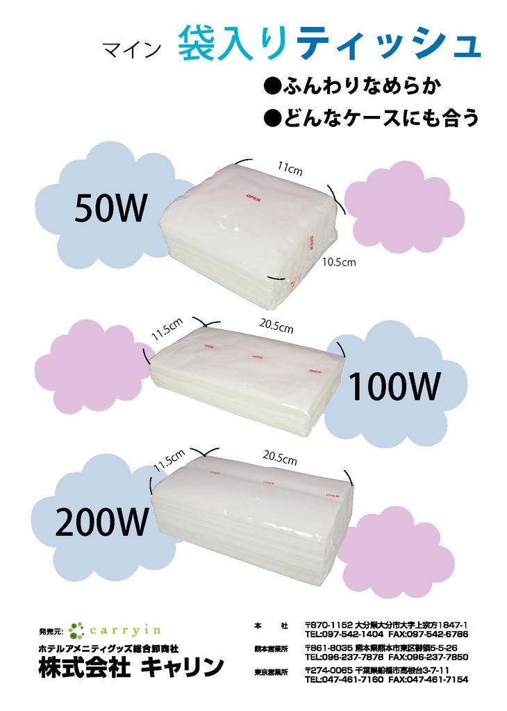 hotel_tissue_baggedのサムネイル