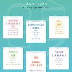 menu_house2015のサムネイル