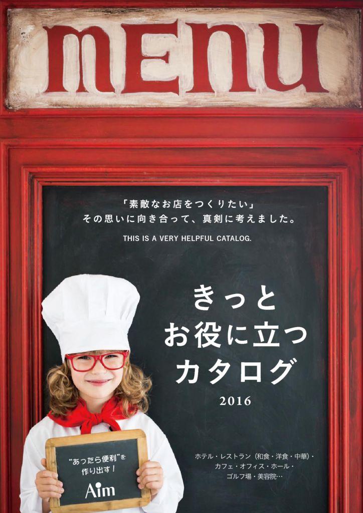 menu_house2016_addのサムネイル