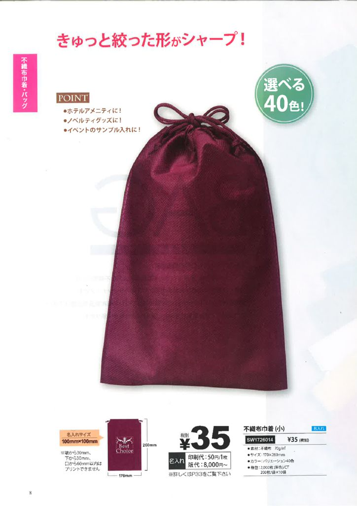 nonwoven_fabric_purse_pouchのサムネイル