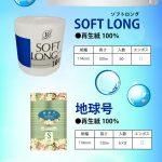 oitaseishi_toiletpaperのサムネイル