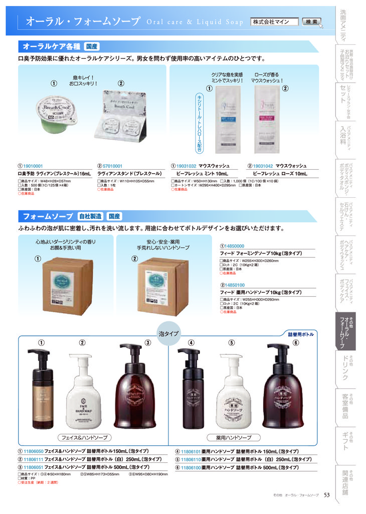 oralcare_formsoapのサムネイル