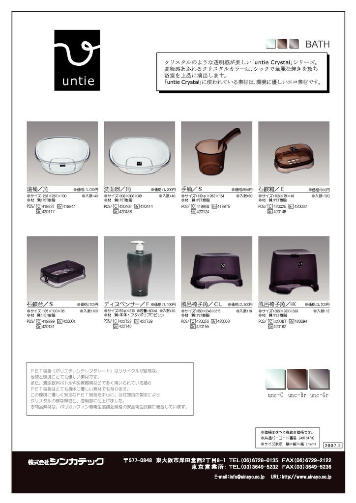 sinkatec_untie_crystalのサムネイル