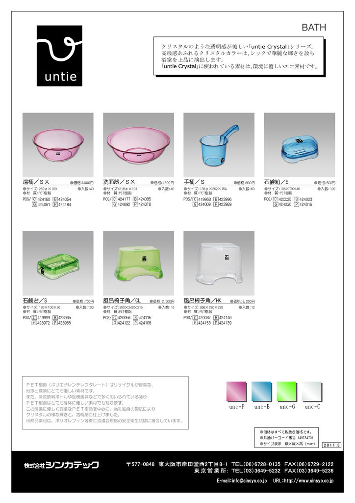 sinkatec_untie_crystal2のサムネイル
