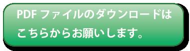 キャリン会社概要のダウンロードボタン
