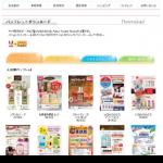 五洲薬品ホームページ