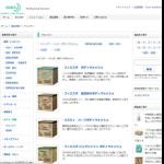 花王ホームページ