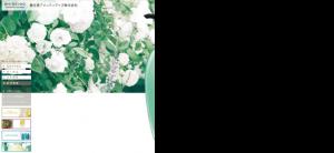 資生堂ホームページ