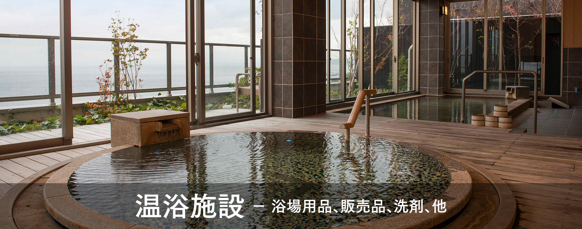 温浴施設 − 浴場用品、販売品、洗剤、他