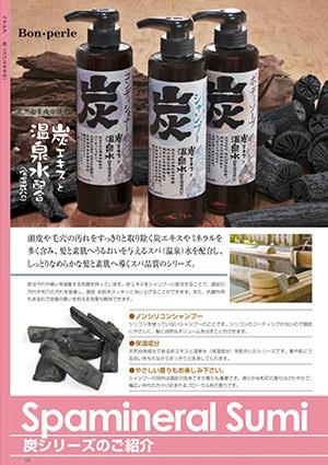 スパミネラル炭