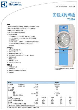 エレクトロラックスT5290