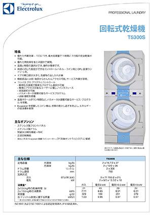 エレクトロラックスT5300S