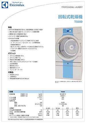 エレクトロラックスT5550
